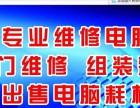 吴江松陵太湖新城上门维修电脑,平价出售电脑
