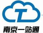 南京专业互联网 工商 代账 商标服务,就选一站通