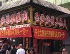 【哈尔滨秘制巴西烤肉】加盟官网/加盟费用/项目详情
