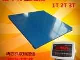 动物称重平台秤 称猪称牛动物称重地磅--上海方彩实业有限公司