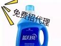 品牌洗衣液免费加盟