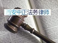 推荐西安资深交通事故,婚姻家庭律师
