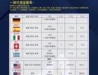 河北辰光国旅环球签证中心