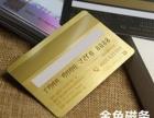 增城磁条卡会员卡制卡厂家