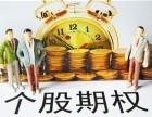 深圳龙华直播间大区个股期权全球火热招商
