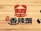 东四香辣蟹加盟费多少钱?北京东四香辣蟹加盟好吗