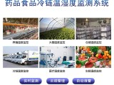 深圳市冷链温湿度物联网在线监测系统温湿度监测24小时实时监测