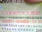 沛县健民平价眼镜店88元整副(包括名牌片和镜架)