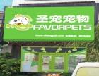 圣宠宠物店(丽江玉龙县店)