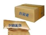 供应润进铸造材料-封箱泥膏价格-铸造用封箱泥膏-铸造材料专业厂家