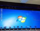 LED大屏幕、全彩屏、单色屏、双色屏、舞台屏广告屏