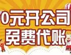 东丽区代办劳务服务工商注册税务备案银行开户代理记账