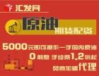 成都原油期貨配資5000元起配,0利息,超低手續費!