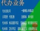 太原众鑫盛汇注册公司,代理记账,资质代办,三证合一