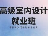 上海虹口室内设计培训 软装 家装 公装 装潢设计
