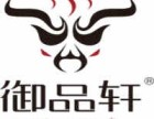 上海御品轩喷泉火锅加盟支持有哪些,如何加盟