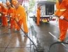 闽清县疏通管道抽粪高压清洗大型工厂排污淤泥下水管道