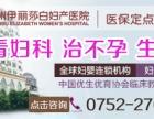 惠州治疗不孕不育技术 三境一丝技术