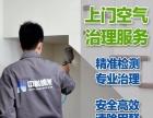 安阳室内空气除甲醛/异味/检测治理