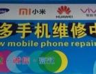 仲恺陈江手机维修各品牌手机爆屏修复换屏苹果小米等