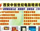 西安网络推广培训