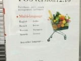 日语超市版商速多语言收银软件超市收款机软件超市进销存软件