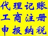 余杭区临平滕思宇代理记账工商注册公司年检找安诚财务