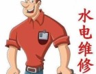 闵行区颛桥镇水电安装维修师傅 水管安装改造 电路安装维修