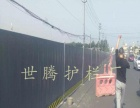 批发PVC围挡施工围挡地铁 围挡建筑围挡 可定做