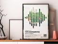 上海logo设计包装设计海报设计就找爱企网视觉设计