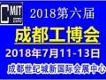 2018年长春成都工业展会 邀请函 报名方式