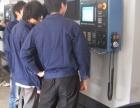 瑞安CNC加工中心培训CNC加工中心UG康达CNC编程培训