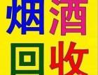 杭州煙酒禮品卡劵中心 量大價格高 歡迎來電話咨詢我