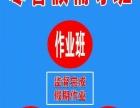 新江小学专业中小学全科辅导班小饭桌