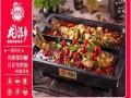 龙潮炭火烤鱼加盟+海鲜大咖+烧烤火锅烤肉音乐餐厅
