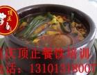 好吃的罐罐米线技术培训最好重庆哪里有培训罐罐米线