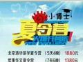 北京游学夏令营