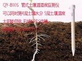 内蒙专用TDR管式土壤墒情智墒监测站无人值守高性价比