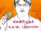 数字货币.交易系统开发核心区块链技术