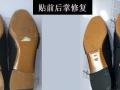 鞋子修补、上色、翻新、清洗、补后跟 特价优惠