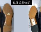 鞋子修補、上色、翻新、清洗、補后跟 特價優惠