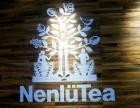 嫩绿茶廊(Nenl Tea)加盟 连锁茶饮 健康 潮流