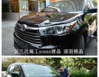 详解汽车镀晶的好处 汽车SONAX镀晶高端的汽车漆面养护项目