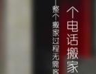 阳江如意搬家公司