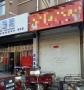 四道沟,胜利街 商业街卖场 60+20平米