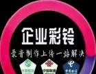 唐山制作彩铃/企业彩铃/集团彩铃/广告录音