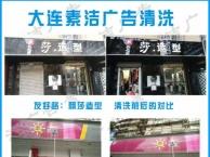 广告牌 4S店 店铺 玻璃 外墙 大型车辆等清洗