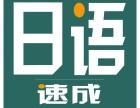 沙坪坝三峡广场日语培训学校电话学习费用是多少?课程内容