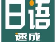 杨家坪日语培训机构怎么样新东方樱花爱知沪江东言西语日本村