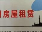 外国语中学东 理想城小区 电梯房 有家具电器 水电气暖